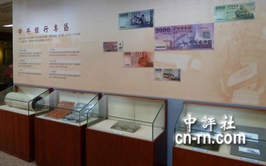 中央銀行專區.JPG