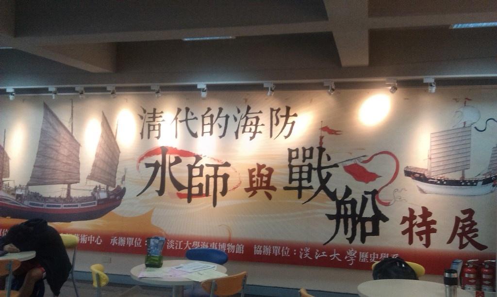 淡江海事博物館-3.jpg