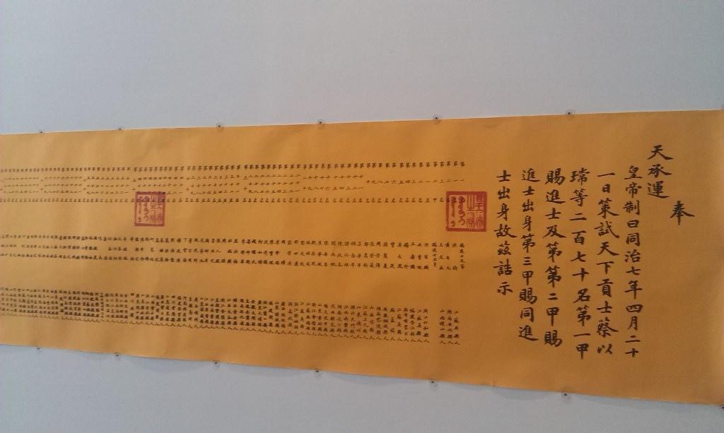 淡江-科舉制度展2.jpg