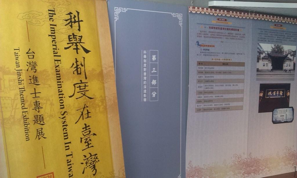 淡江-科舉制度展3.jpg