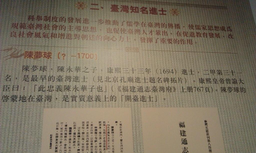 淡江-科舉制度展5.jpg