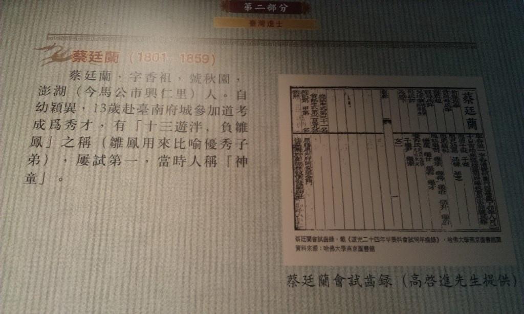 淡江-科舉制度展13.jpg