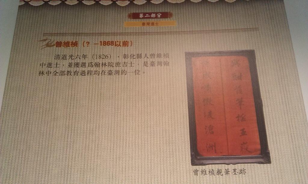 淡江-科舉制度展19.jpg