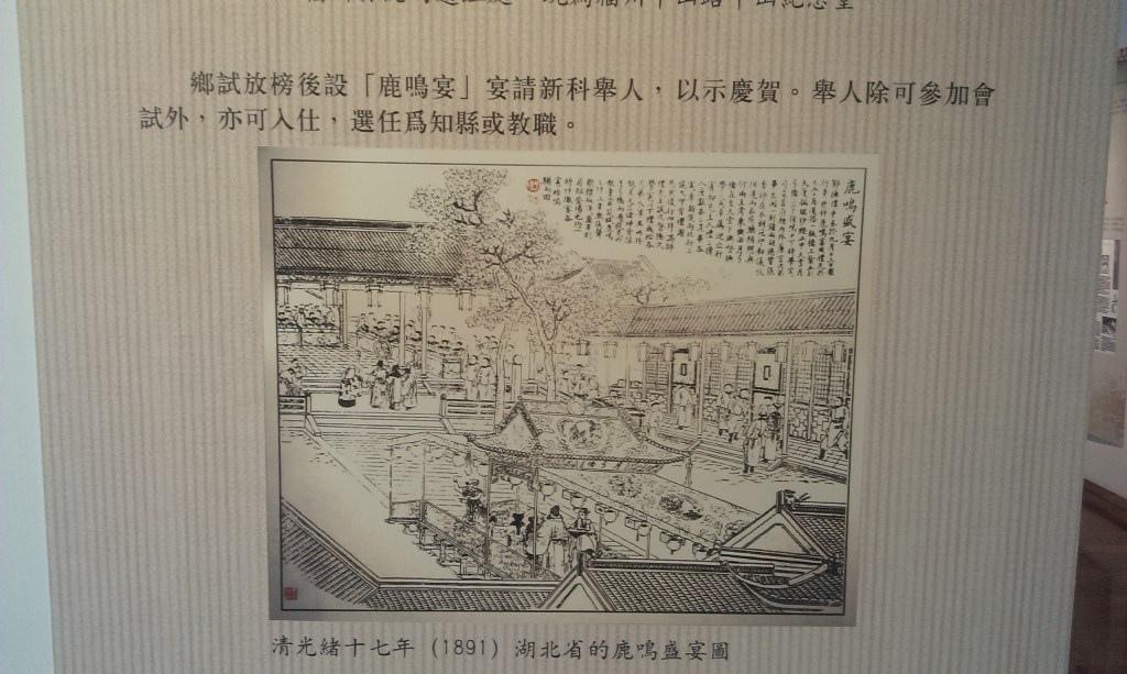 淡江-科舉制度展23.jpg
