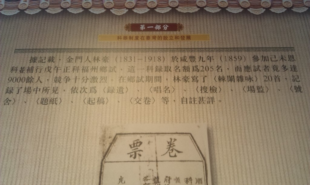 淡江-科舉制度展24.jpg