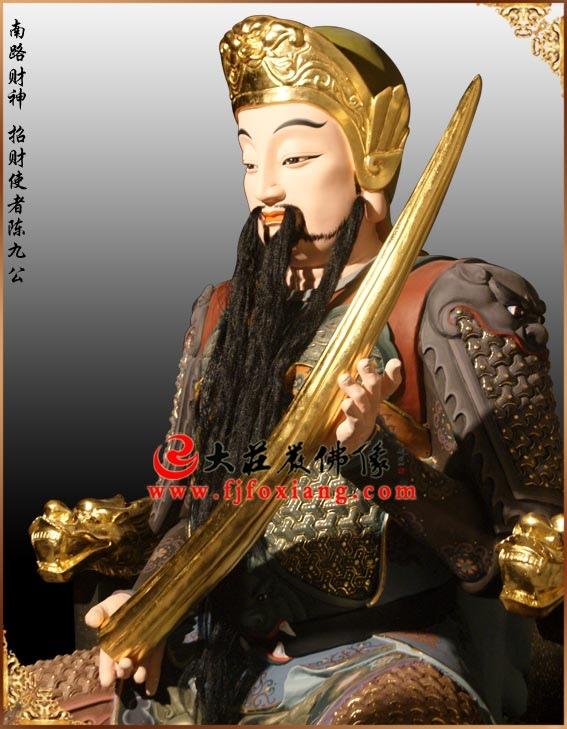 南路財神陳九公.jpg