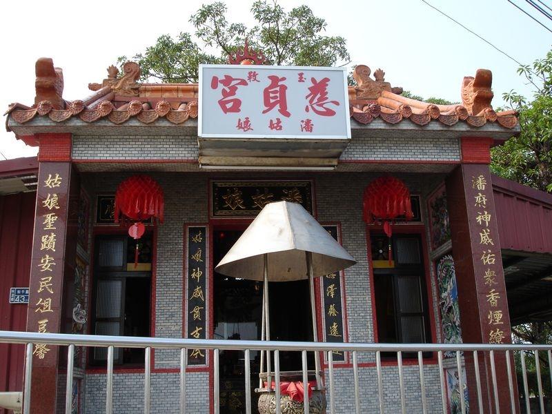 林邊潘姑娘廟-1.jpg
