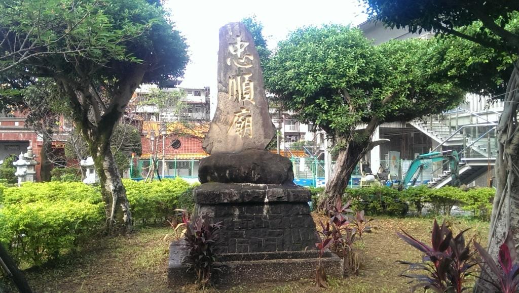 汐止神社社號碑.jpg