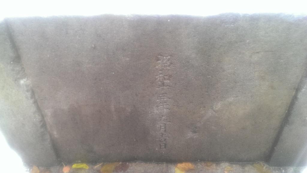 桃園神社-年代石刻.jpg