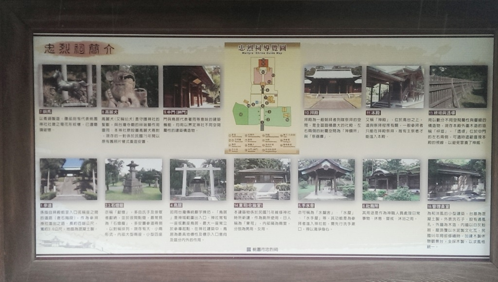 桃園神社-説明牌.jpg