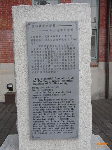 斗六紀念館-2.jpg
