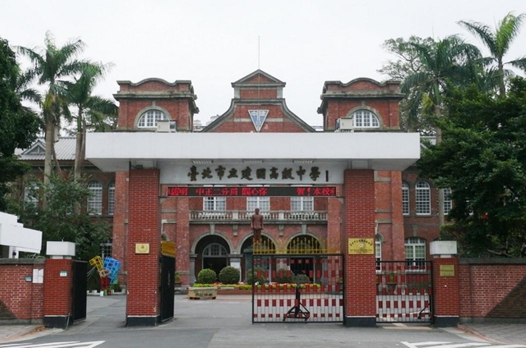 建國高中-2.jpg