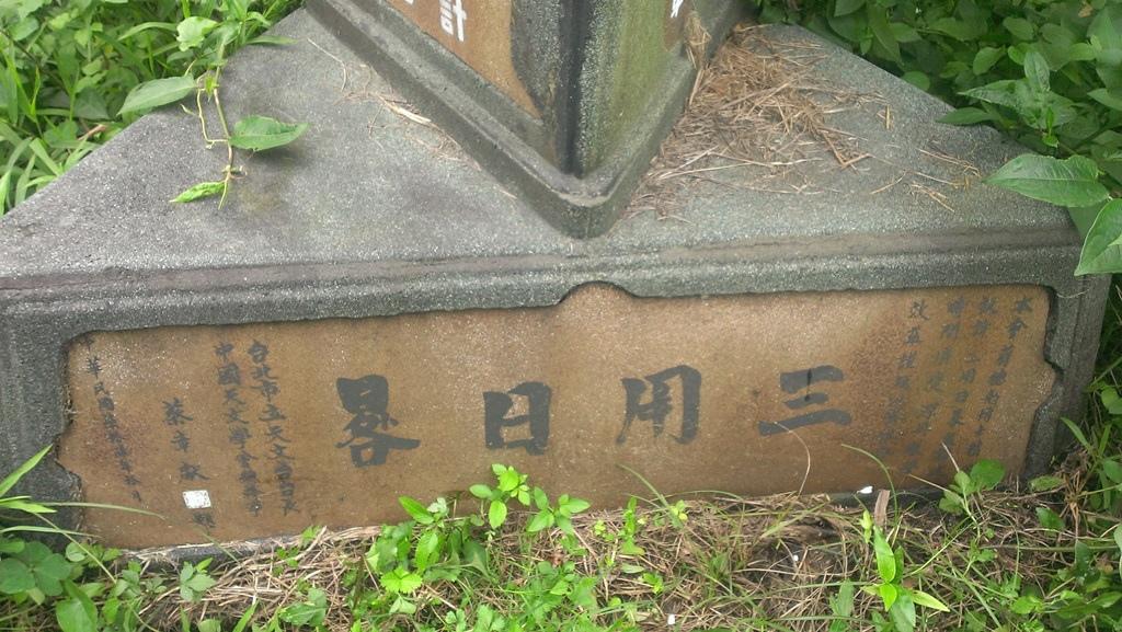 仙洞國小-日晷2.jpg