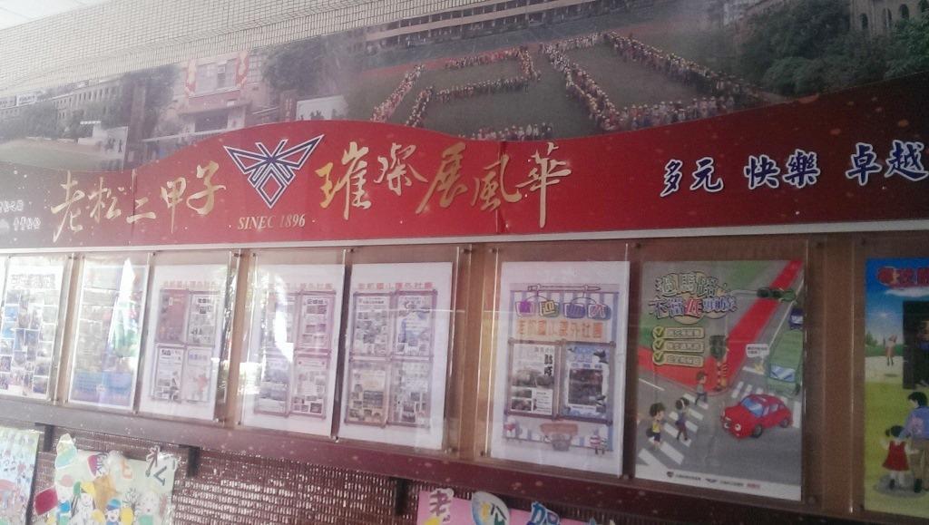 老松國小-120周年校慶.jpg