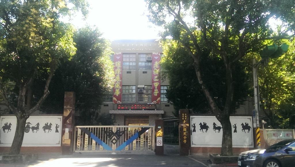 老松國小-校門.jpg