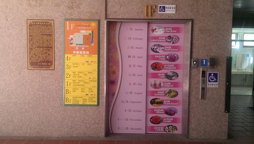 老松國小-特色電梯門.jpg