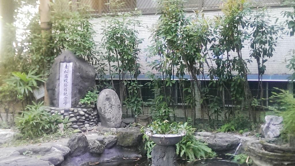 老松國小-商校建校紀念碑.jpg