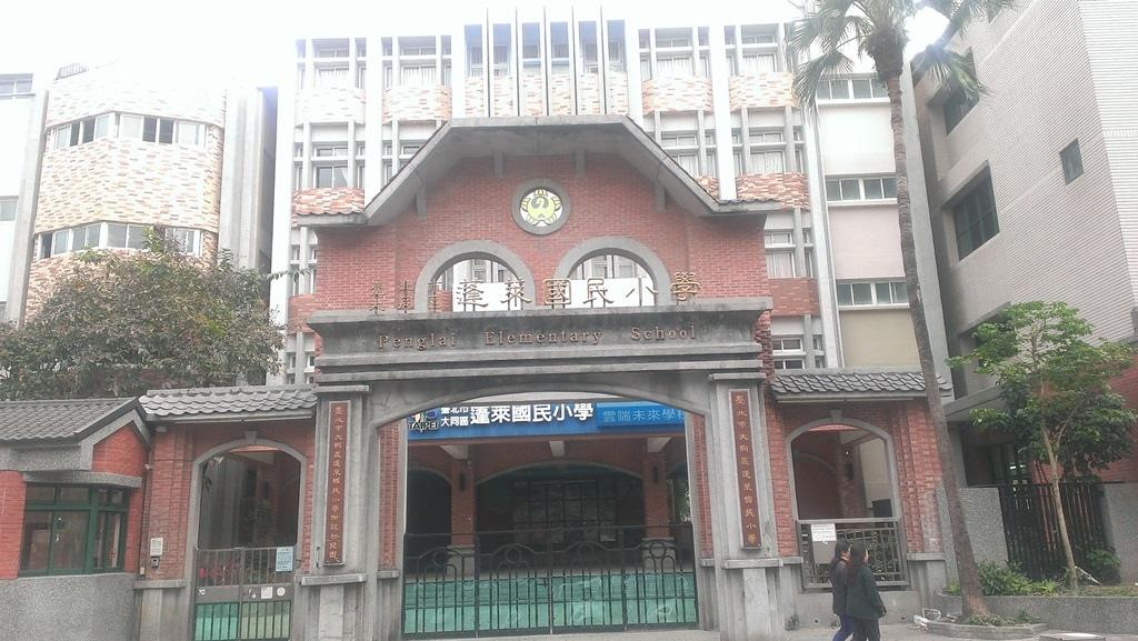 蓬萊國小-校門.jpg