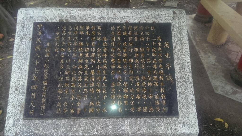 北投國小-萬生亭2.jpg