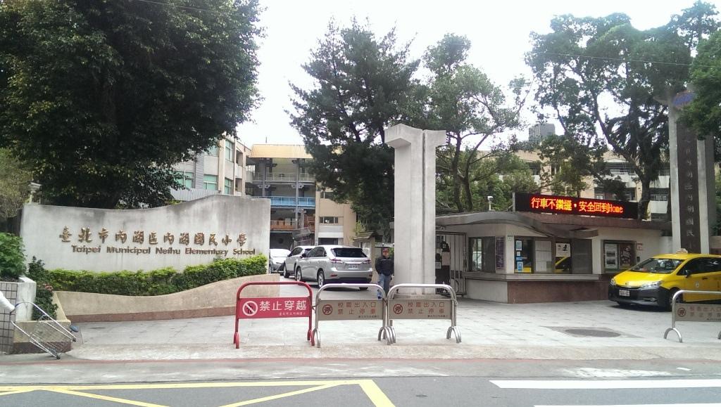 内湖國小-校門.jpg