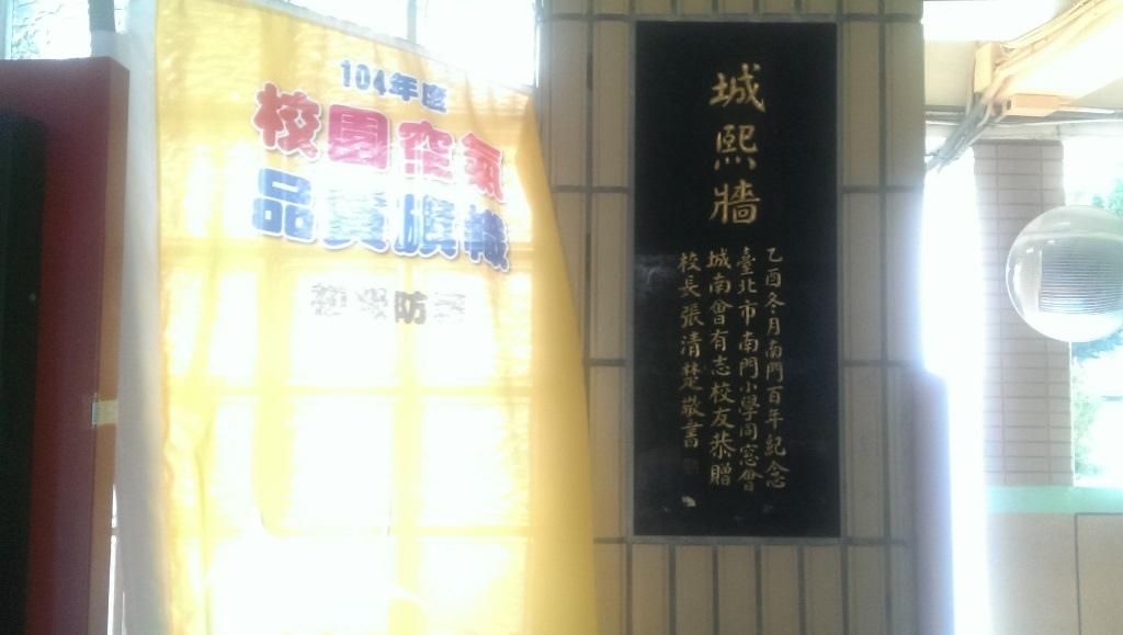 南門國小-百年校慶紀念墻.jpg