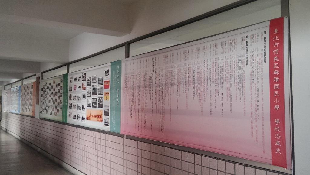 興雅國小-校史.jpg