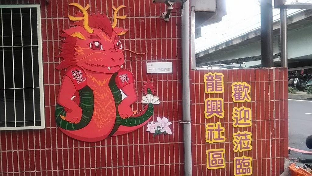 龍興社區彩繪-1.jpg