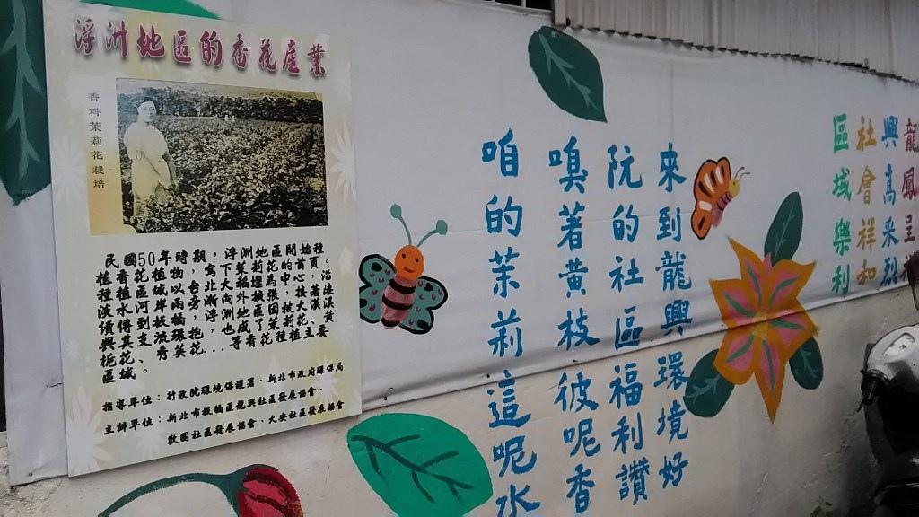 龍興社區彩繪-11.jpg