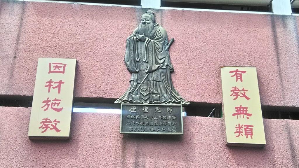 安樂國小-孔子銅雕1984.jpg