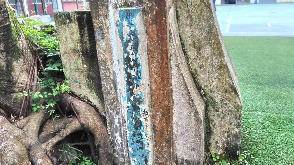 復興國小-1969紀念碑.jpg