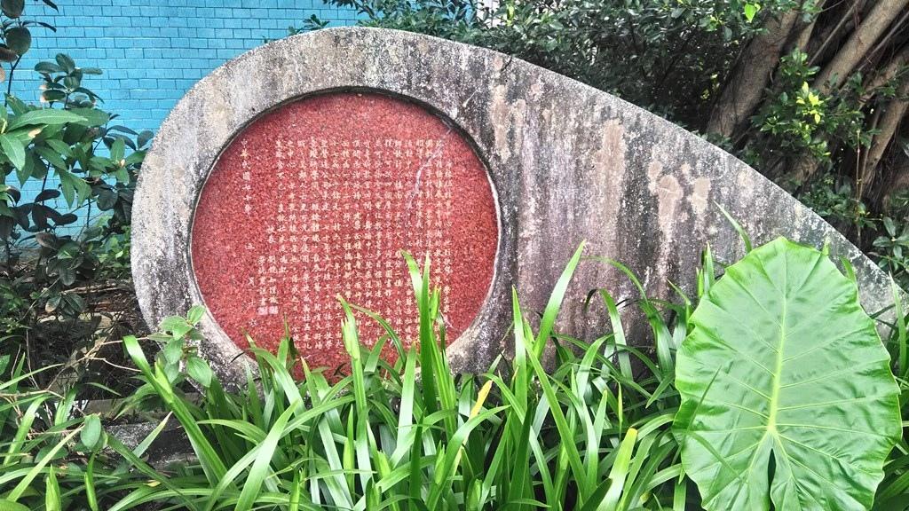 成功國小-1981整建碑.jpg