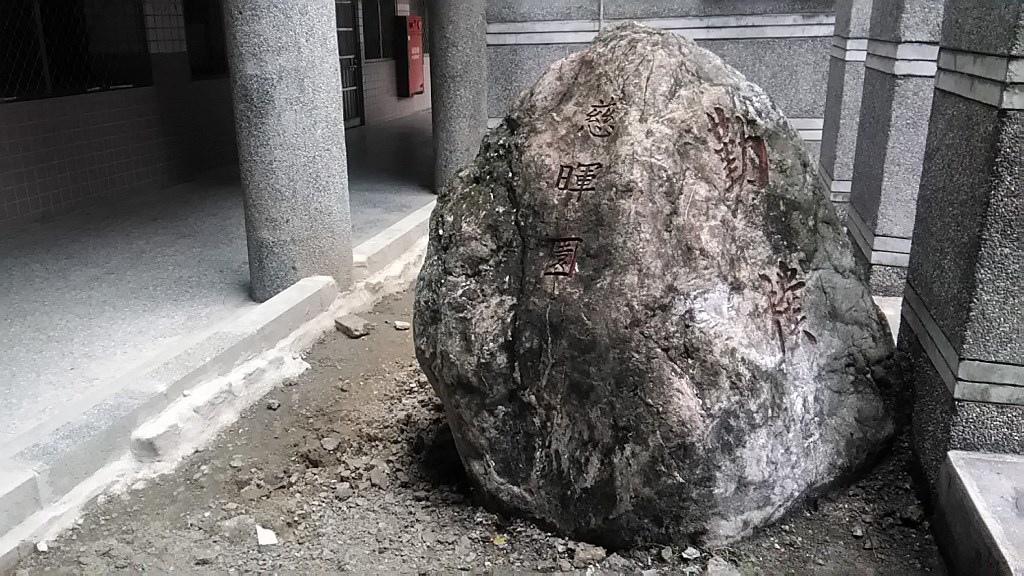 七堵國小-石碑.jpg