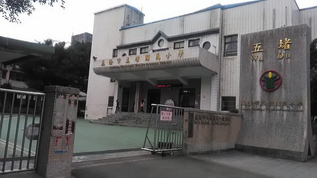 五堵國小-校門.jpg