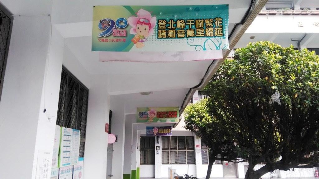 北峰國小-90周年校慶布條.jpg