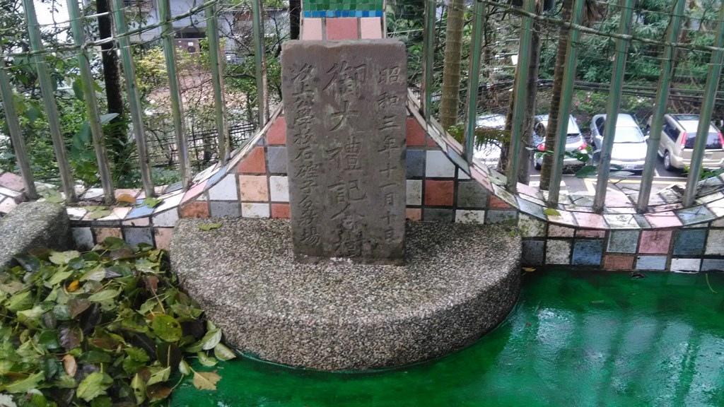 東山國小-大禮紀念樹碑1928.jpg