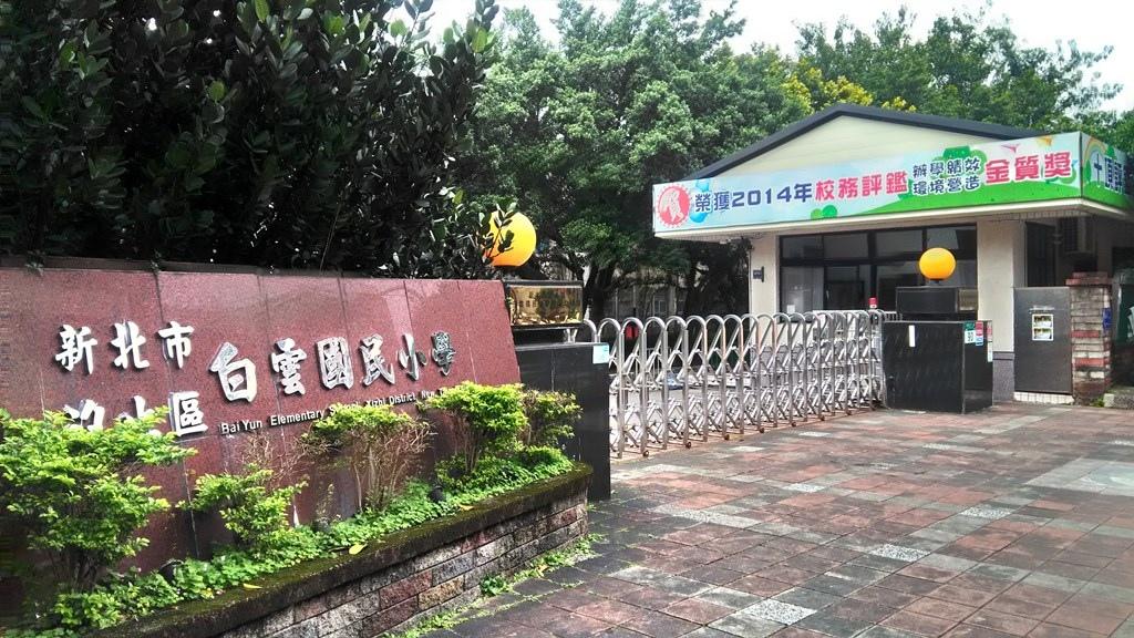 白雲國小-校門.jpg