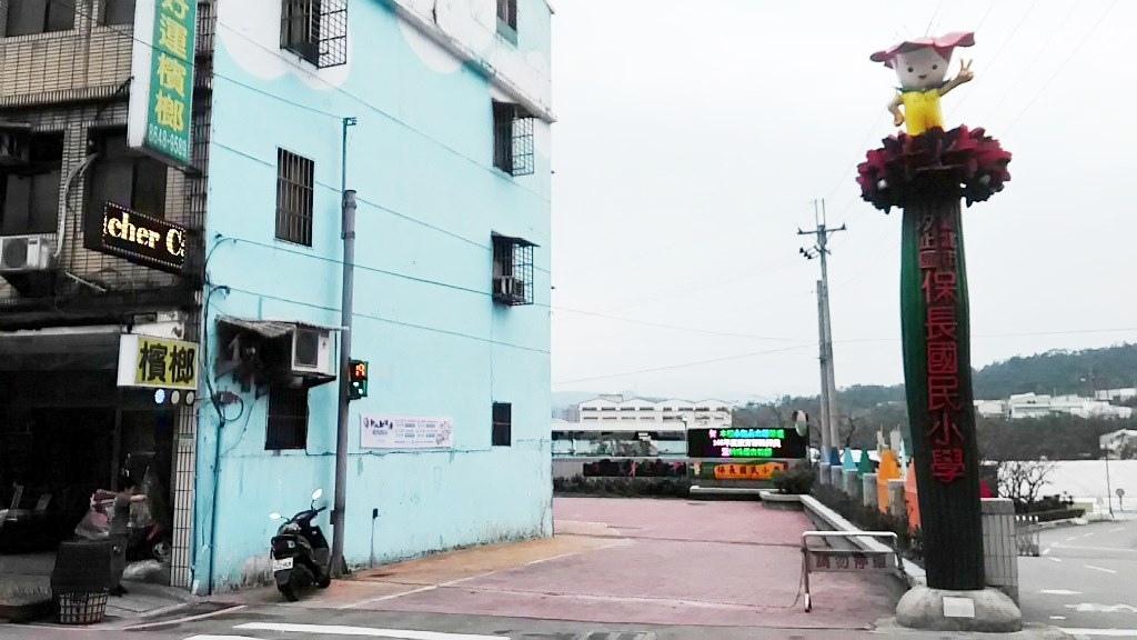 保長國小-校門.jpg