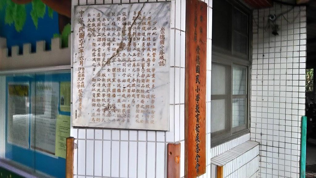 崇德國小-1972創校紀念.jpg