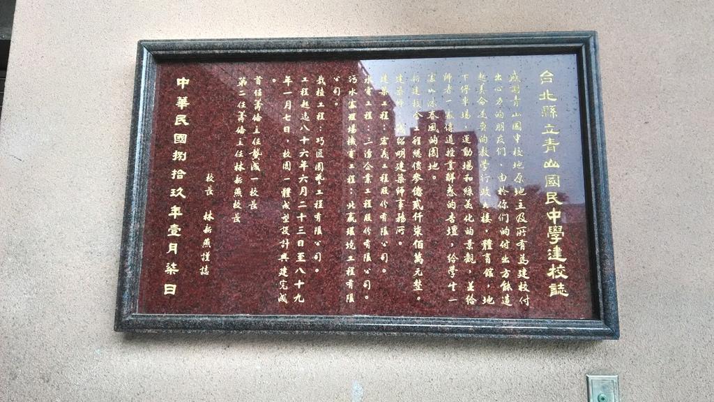 青山國小-2000年國中建校志.jpg
