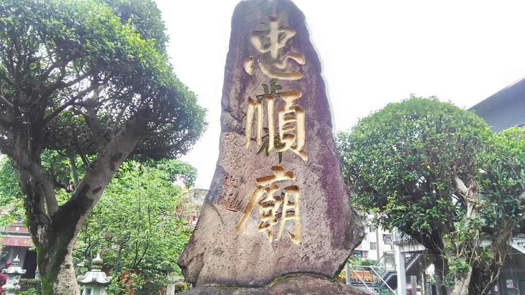 汐止游-神社社名牌.jpg