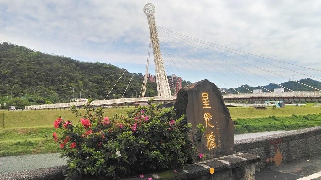 汐止游-星光橋.jpg