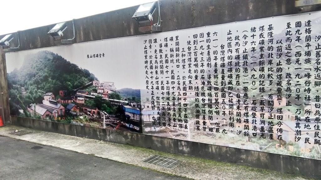 汐止游-煤礦文史展-1.jpg