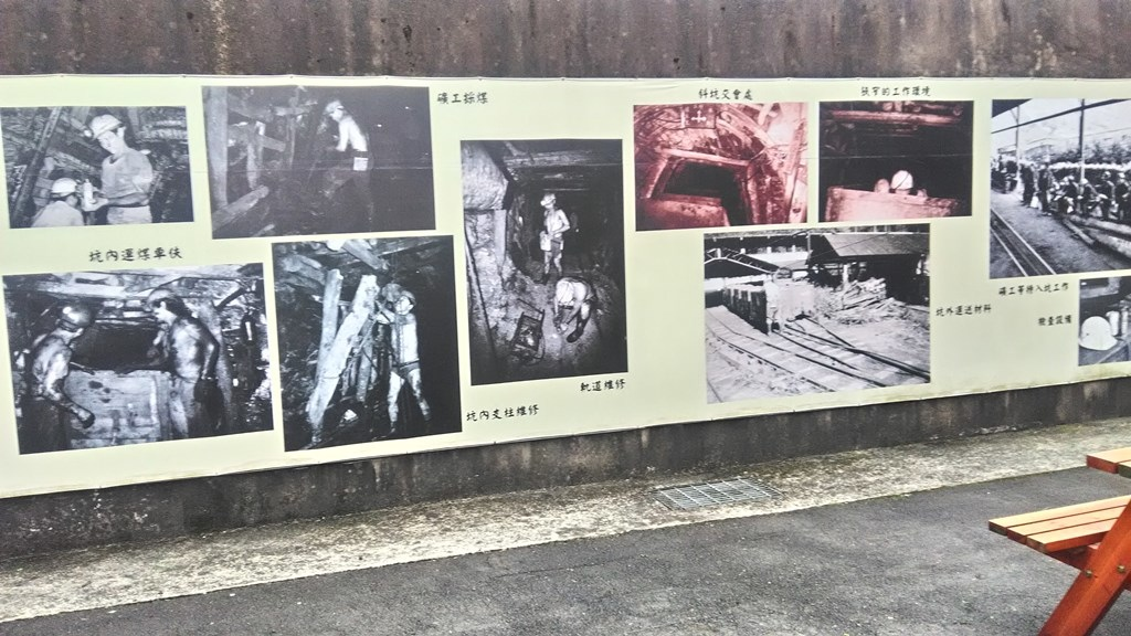 汐止游-煤礦文史展-3.jpg