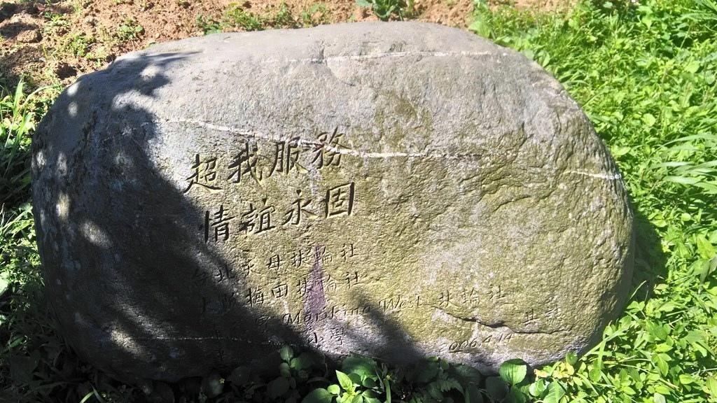 平等國小-扶輪社友誼紀念碑2006.jpg