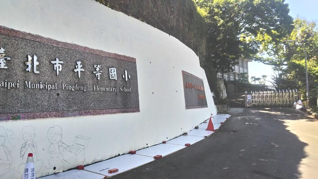平等國小-校門.jpg