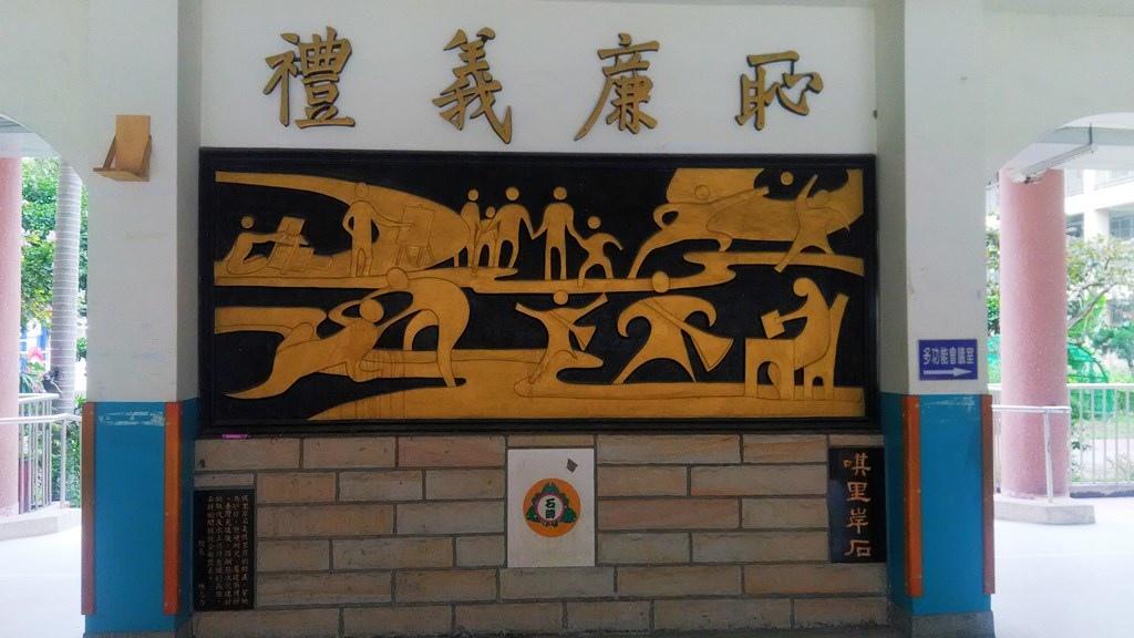 石牌國小-穿堂裝飾.jpg