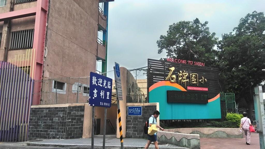 石牌國小-校墻裝飾.jpg