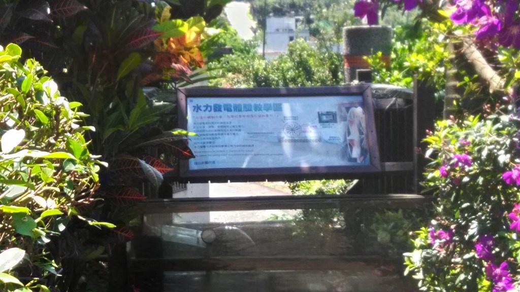 湖山國小-水力發電設施.jpg
