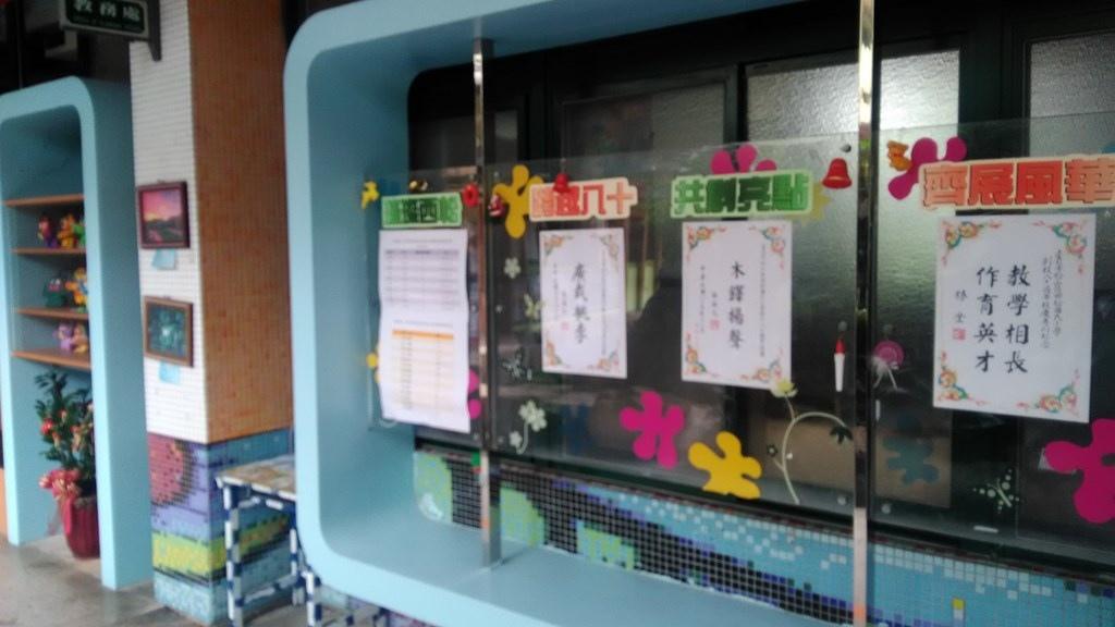 西松國小-80周年校慶裝飾3.jpg