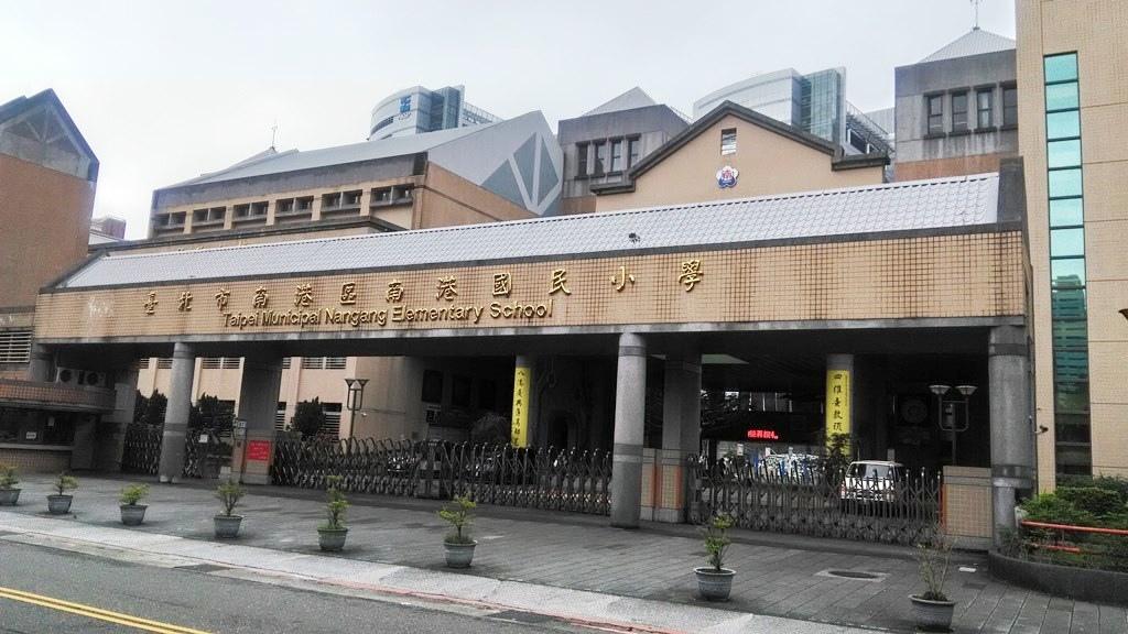 南港國小-校門.jpg
